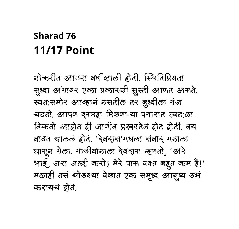 Sharad76